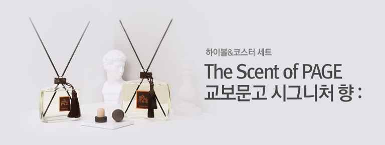 The Scent of PAGE 2차