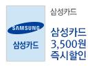 삼성카드 3,500원 즉시할인(5만원 이상 결제시 삼성카드 3,500원 즉시할인)