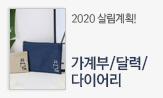 2020 살림계획! 가계부/달력/다이어리(이벤트대상 도서 포함 2만원이상 구매 시 파우치2종세트 선택)