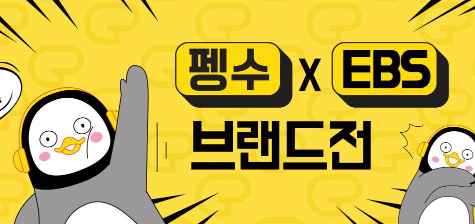 펭수 X EBS 브랜드전