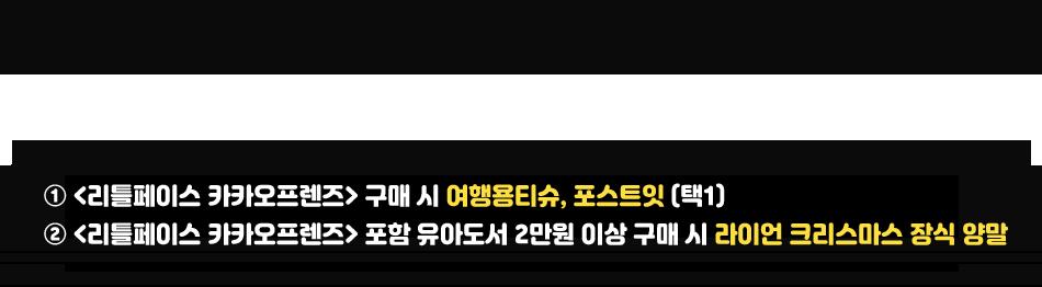 리틀페이스 카카오프렌즈 구매 시 카카오 밴드, 포스트잇 택1