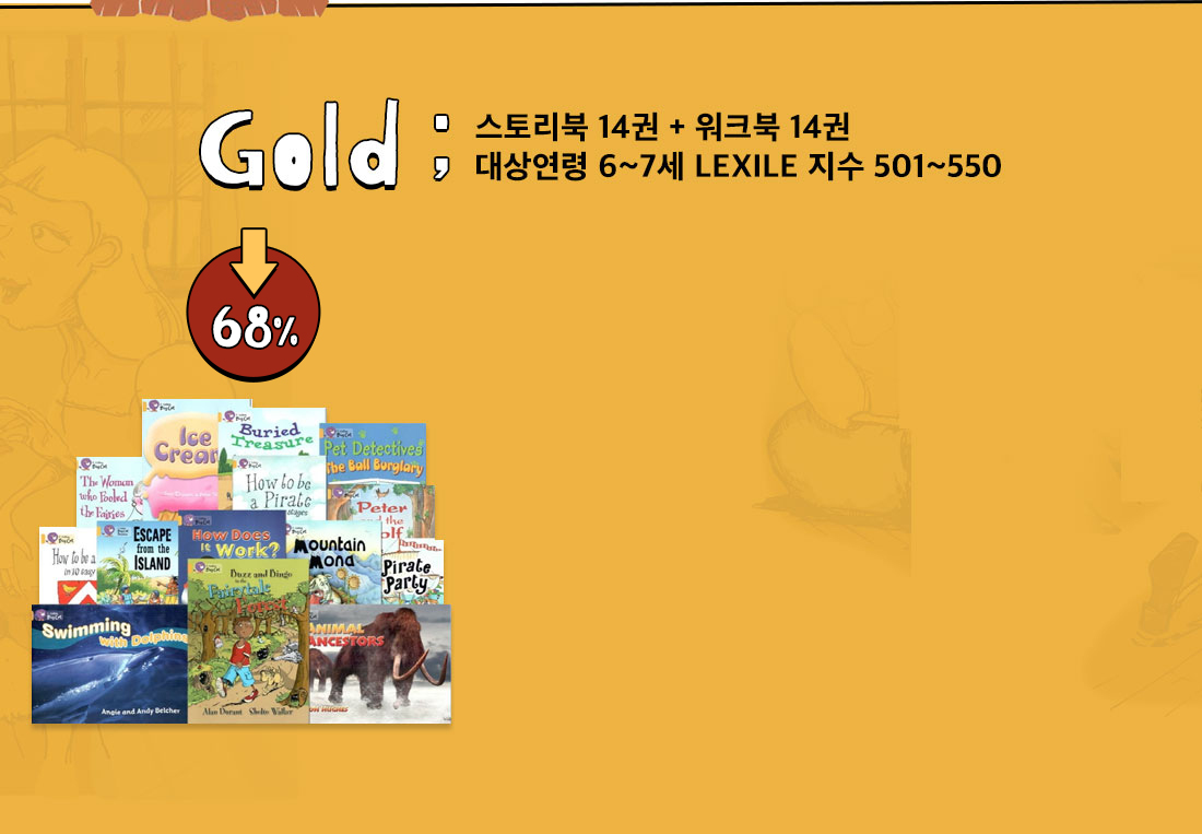 Gold 스토리북 14권_워크북 14권 대상연령 6~7세 LEXILE 지수 501-550