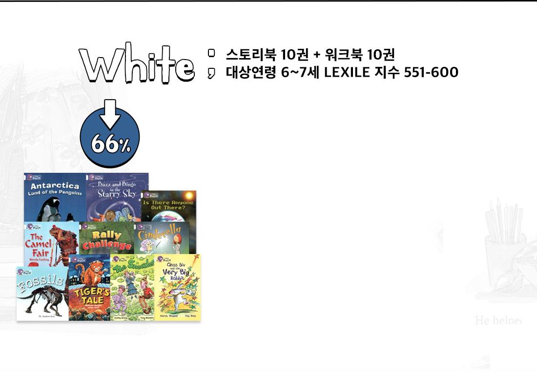 White 스토리북 10권_워크북 10권 대상연령 6~7세 LEXILE 지수 551-600
