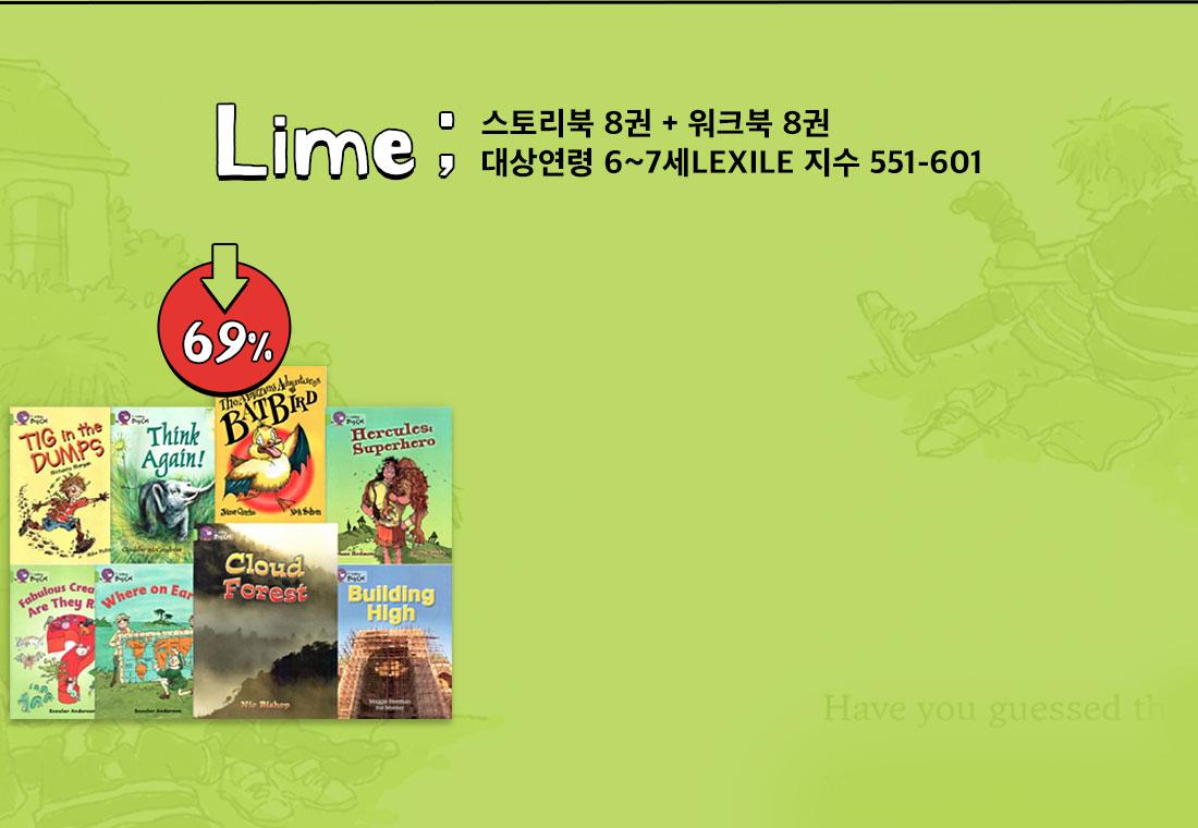 Lime 스토리북 8권_워크북 8권 대상연령 6~7세 LEXILE 지수 551-601
