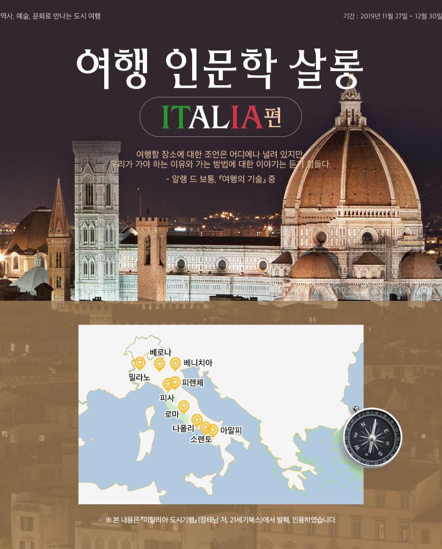 ???? ?ι??? ??? ITALIA??