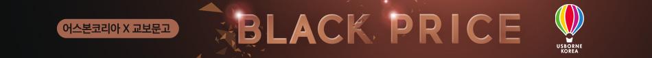 어스본코리아 블랙프라이스
