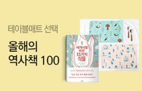 2019년을 빛낸 100권의 역사책