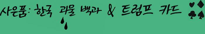 사은품: 한국 괴물 백과, 트럼프 카드