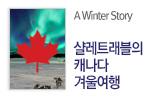 <캐나다 서부(2020)> 리뷰 이벤트 (스타벅스 커피 쿠폰 추첨)