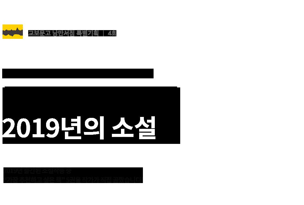 교보문고 낭만서점 특별기획 ㅣ 4회. 소설가 50인 추천. 2019년의 소설
