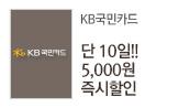 KB국민카드 5천원 즉시할인(5만원 이상 구매시 5천원 즉시할인)