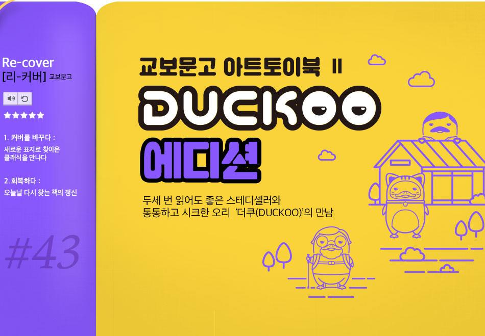리-커버 #43 교보문고 아트토이북 DUCKOO 에디션