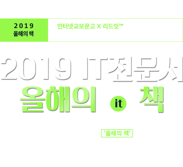 2019 IT 전문서 올해의 책을 소개합니다