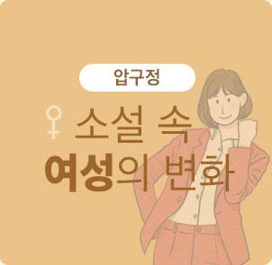 압구정 소설 속 여성의 변화