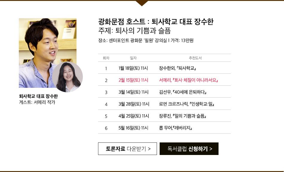 광화문점 호스트 : 퇴사학교 대표 장수한