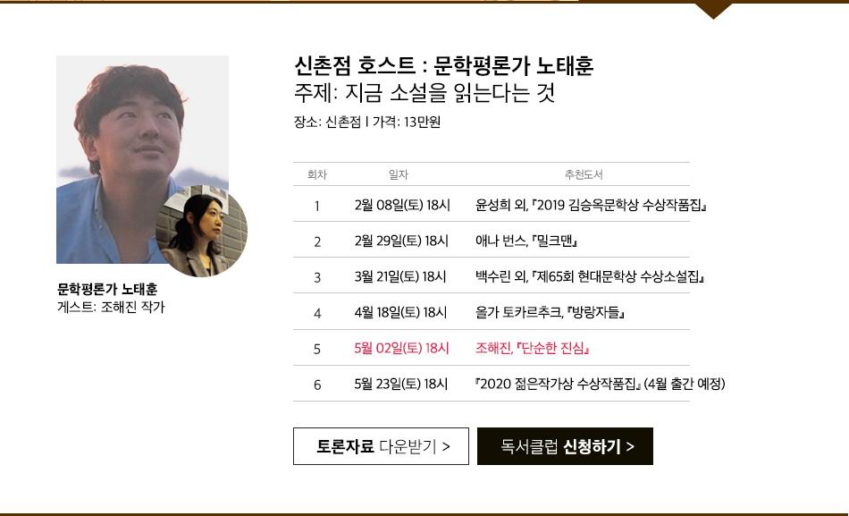 신촌점 호스트 : 문학평론가 노태훈