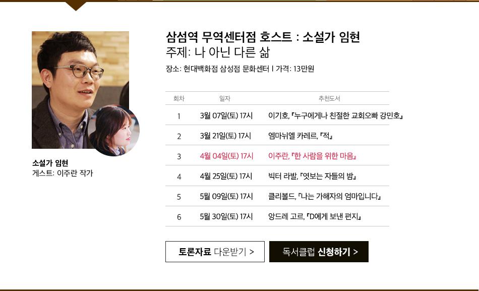 삼성역 무역센터점 호스트 : 소설가 임현