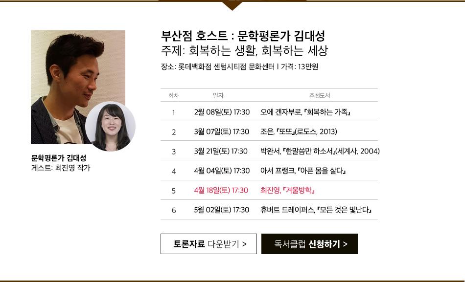 부산점 호스트 : 문학평론가 김대성