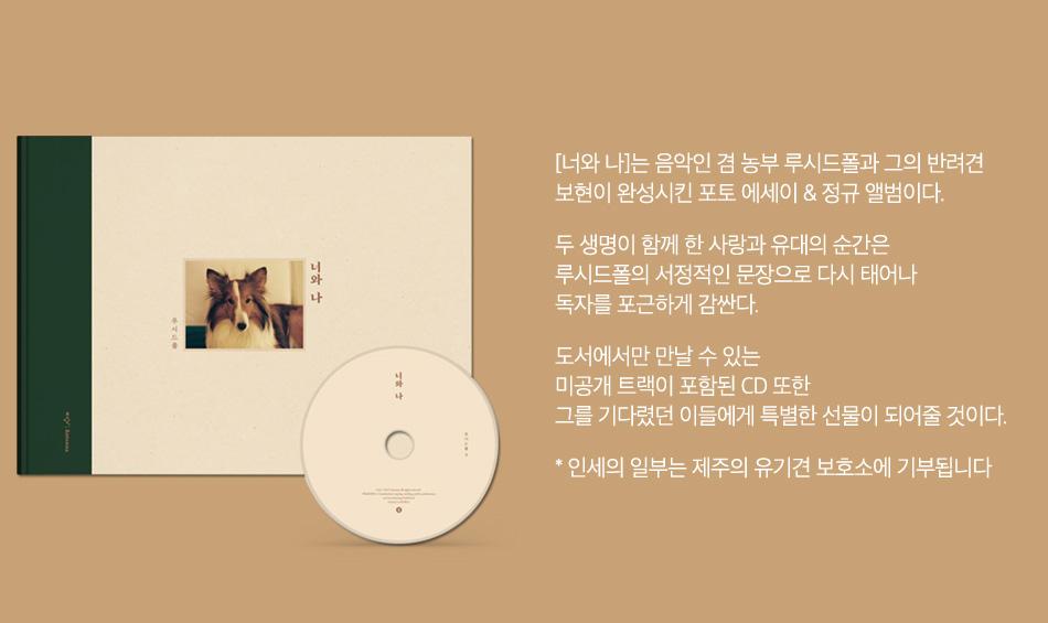 [너와 나]는 음악인 겸 농부 루시드폴과 그의 반려견 보현이 완성시킨 포토 에세이 & 정규 앨범이다.