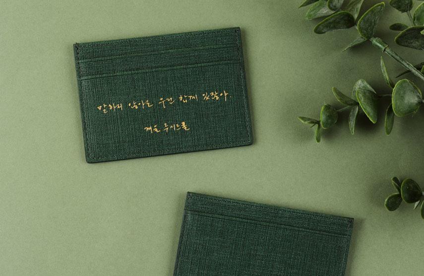 루시드폴 카드지갑