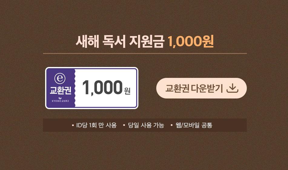 새해 독서 지원금 1,000원