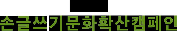 2019 손글쓰기문화확산캠페인'
