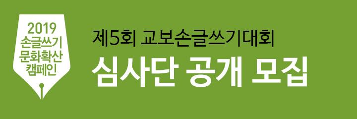 제5회 교보손글쓰기대회 심사단 공개 모집
