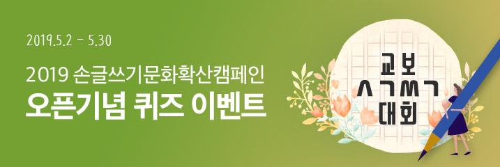 2019년 5월 2일~5월 30일 2019 손글쓰기문화확산캠페인 오픈기념 퀴즈 이벤트