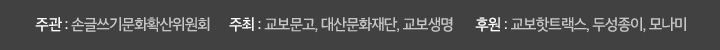 주관:손글쓰기문화확산위원회 주최:교보문고,대산문화재단,교보생명 후원:교보핫트랙스,두성종이,항소
