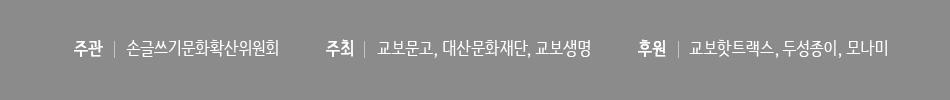 -주관:손글쓰기문화학산위원회 -주최:교보문고,대산문화재단,교보생명 -후원:교보핫트랙스,두성종이,모나미