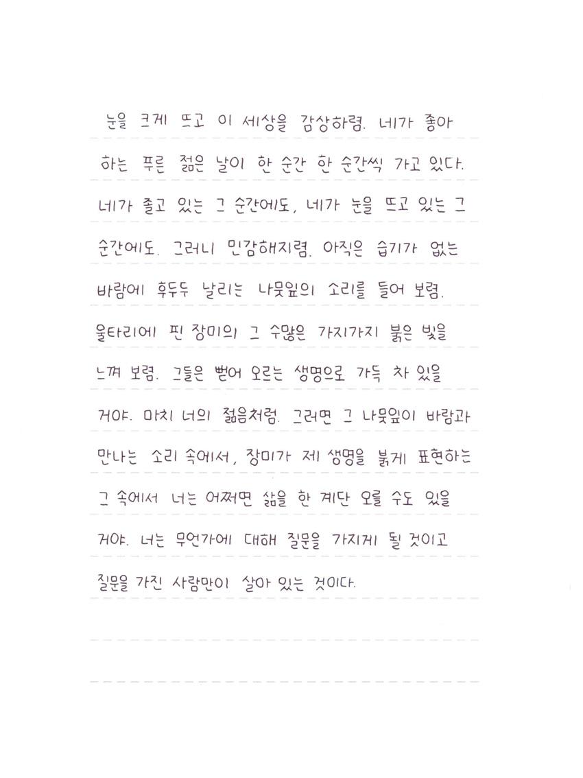 청소년부문 손글씨 9