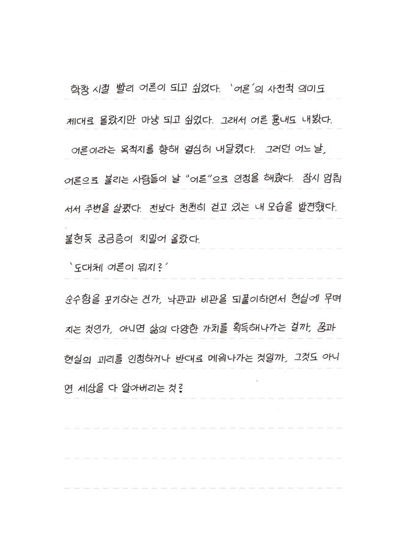 청소년부문 손글씨 13