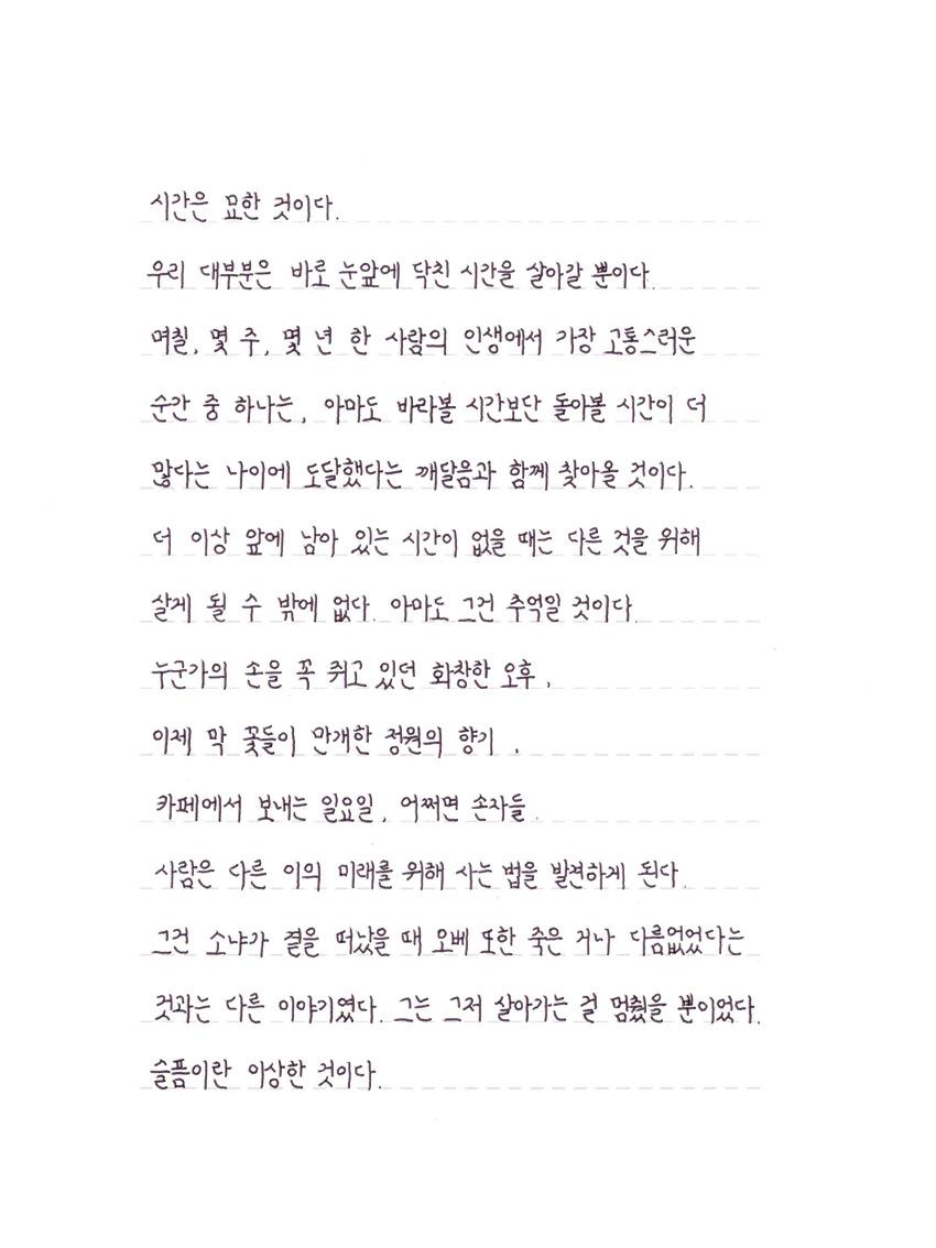 일반부문 손글씨 9