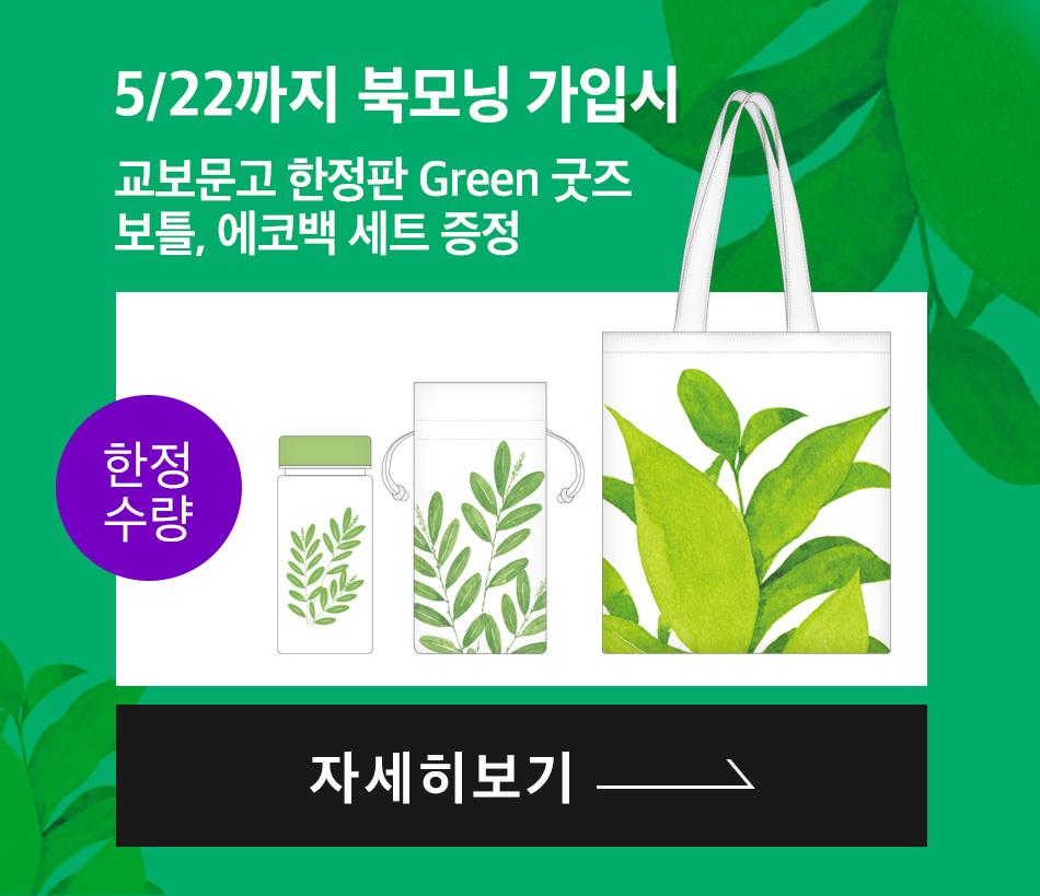5/22까지 북모닝 가입시 교보문고 한정판 Green 굿즈 보틀, 에코백 세트 증정