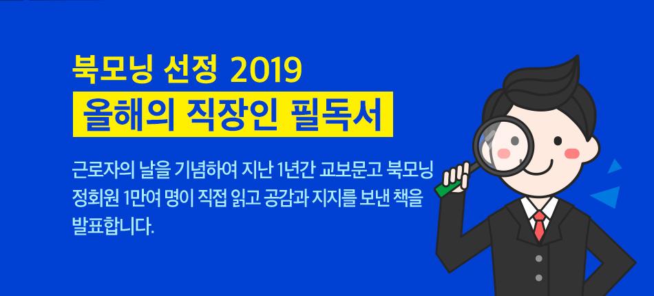 북모닝 선정 2019 올해의 직장인 필독서