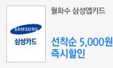 삼성앱카드 5천원 즉시할인(삼성앱카드 매주 월화수 선착순 200명 즉시할인)
