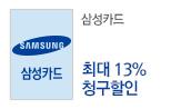 삼성카드 최대 13% 할인(5만원 이상 구매시 삼성카드 청구할인)
