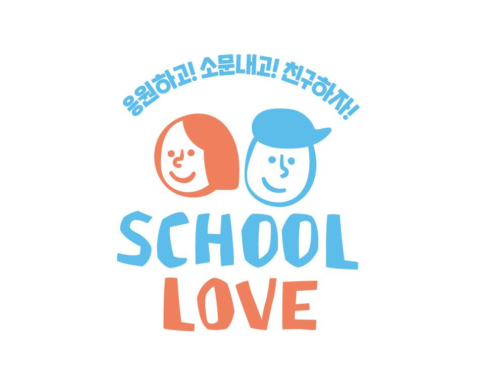 응원하고 소문내고 친구하자 SCHOOL LOVE