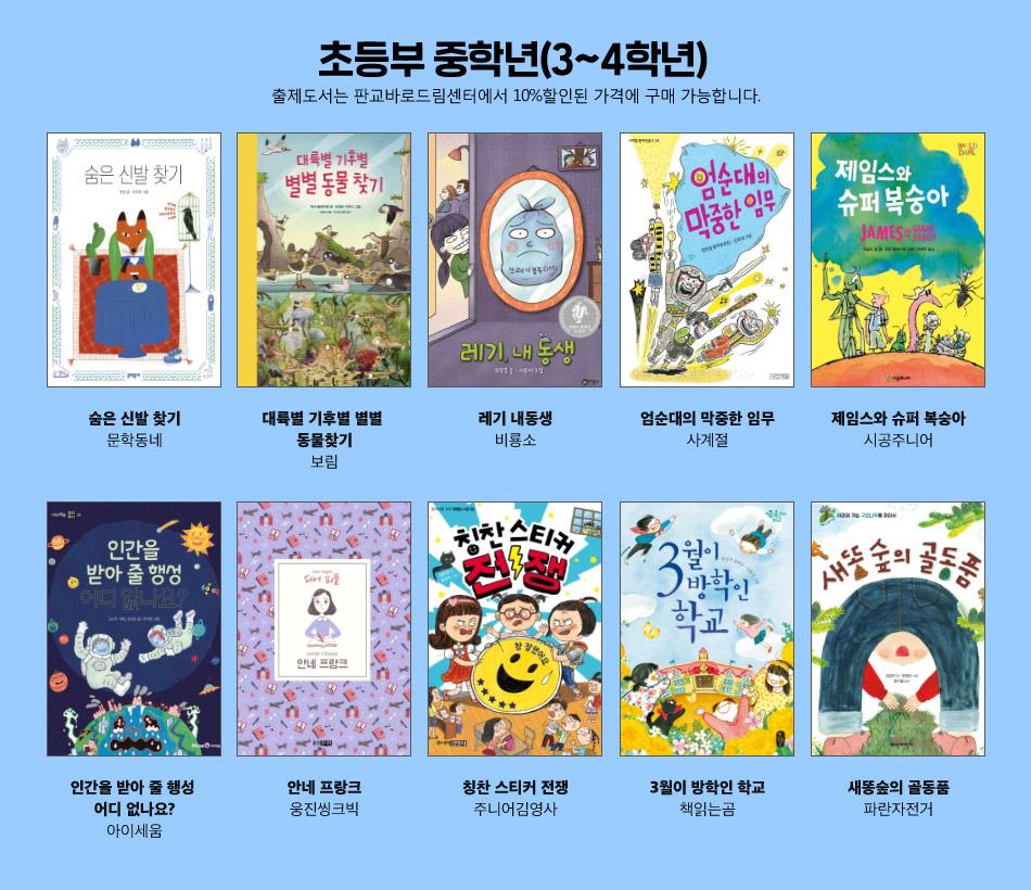 초등부 중학년(3~4학년) 도서 10종