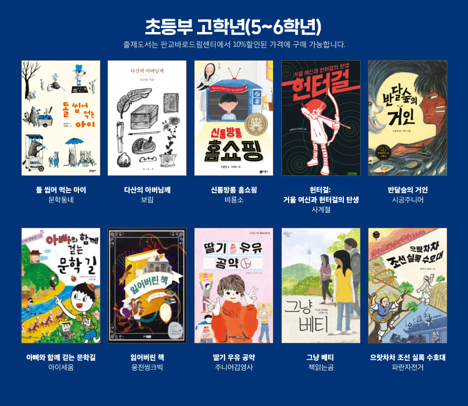 초등부 고학년(5~6학년) 도서 10종