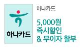 하나카드 5천원 즉시할인(5만원 이상 구매시)
