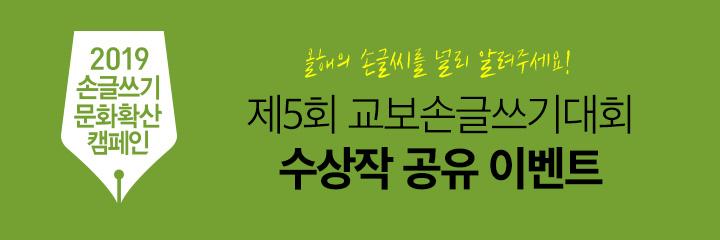 2019 손글쓰기문화확산캠페인 올해의 손글씨를 널리 알려주세요! '제5회 교보손글쓰기대회 수상작 전시회 공유 이벤트'