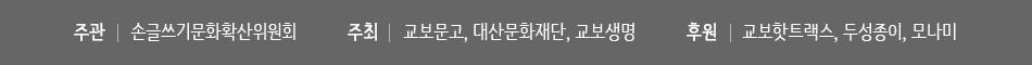 -주관:손글쓰기문화확산위원회 -주최:교보문고,대산문화재단,교보생명 -후원:교보핫트랙스,두성종이,모나미