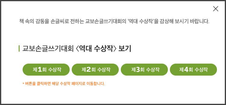 교보손글쓰기대회 역대 수상작 보기