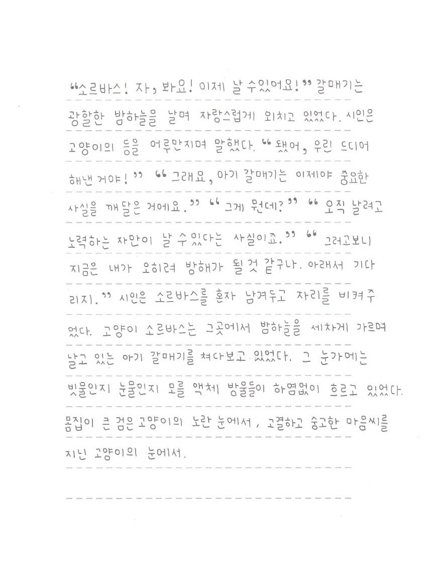 버금상 수상작 5
