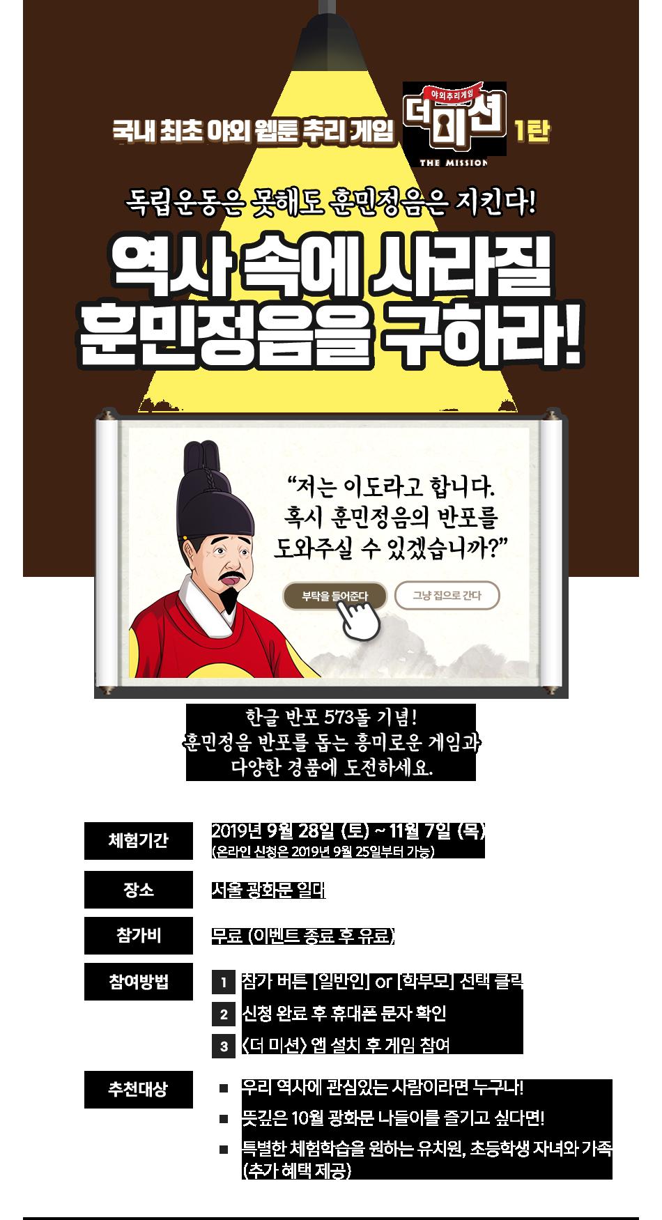 국내 최초 야외 웹툰 추리 게임 더미션 1탄