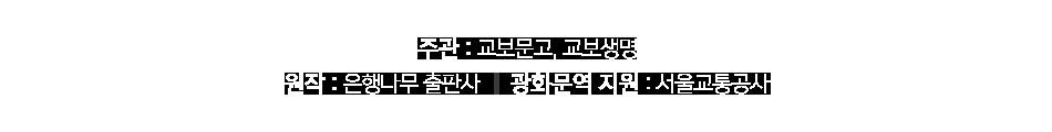 주관 : 교보문고, 교보생명 원작 : 은행나무 출판사 광화문역 지원 : 서울교통공사