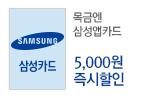 삼성앱카드 매주 목금 5천원 즉시할인(오전 10시 선착순 100명, 5만원 이상 결재시)