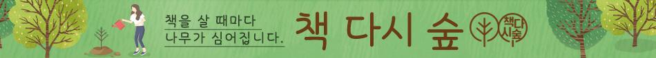 <책다시숲>