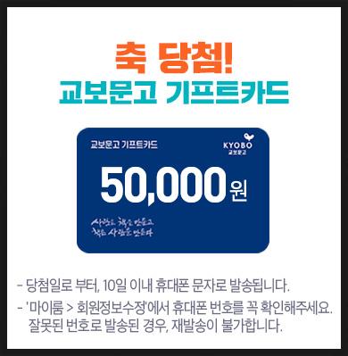 축당첨! 교보문고 기프트카드 50,000원 -당첨일로부터, 5일 이내 휴대폰 문자로 발송됩니다.